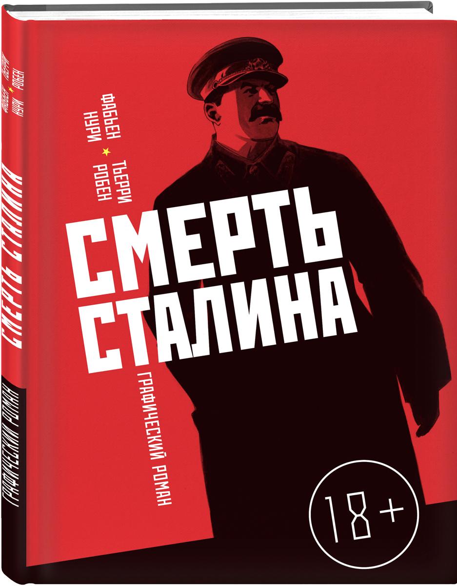 Фабьен Нури Смерть Сталина