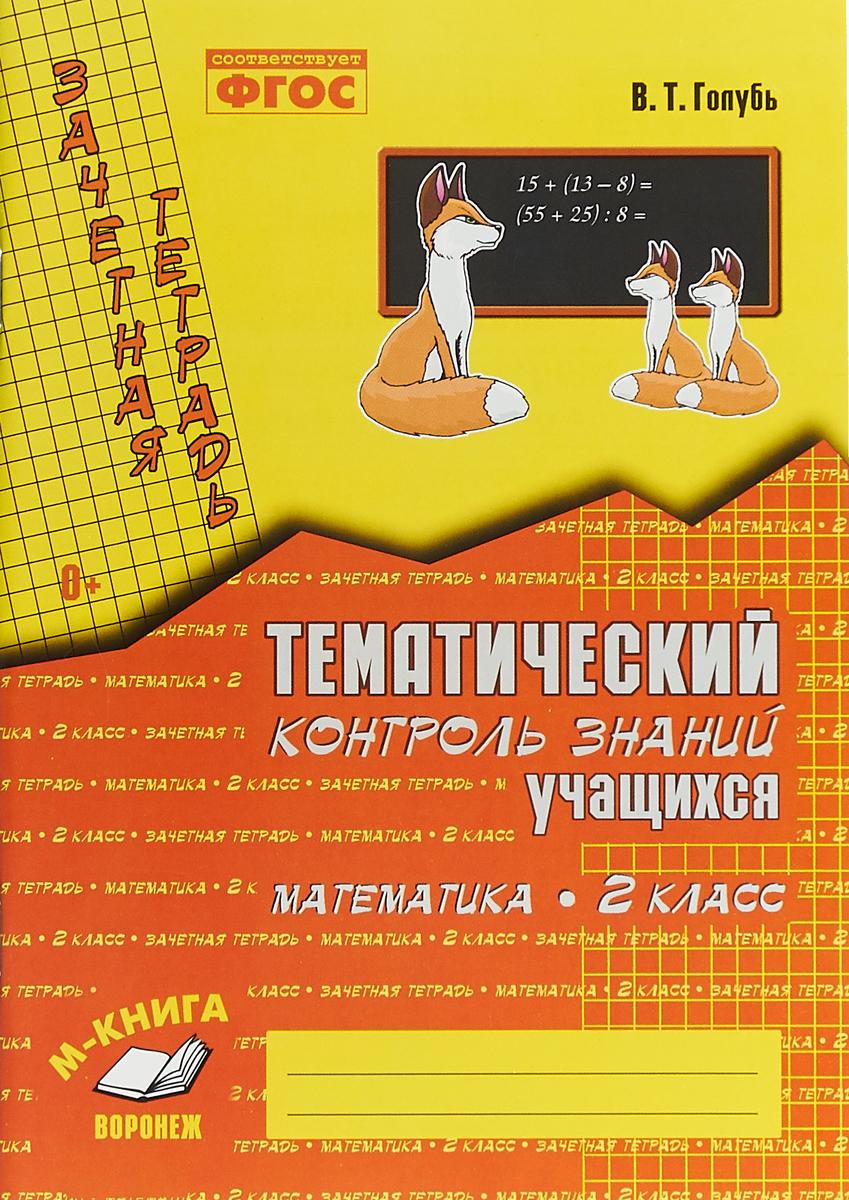 В. Т. Голубь ФГОС. Математика. 2 класс. Зачетная тетрадь. Тематический контроль знаний учащихся