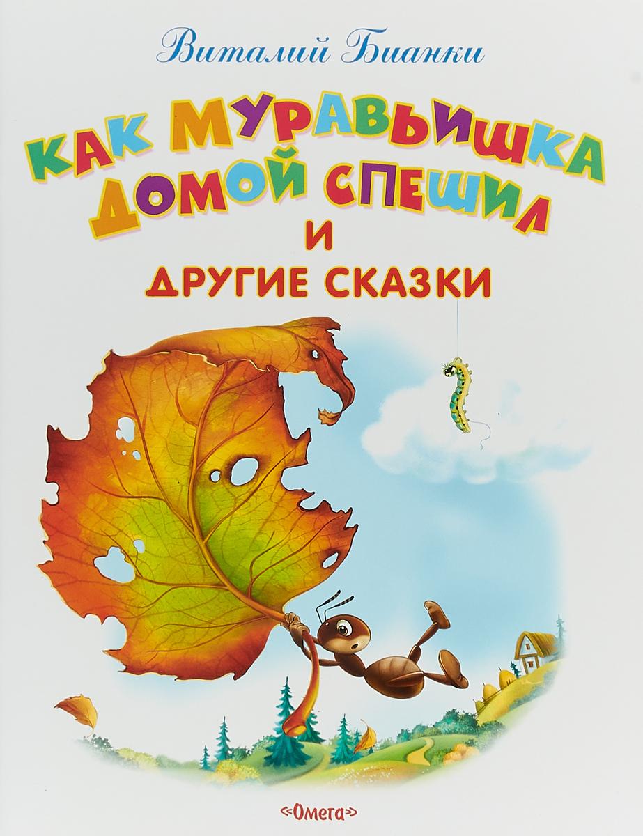 Виталий Бианки Как Муравьишка домой спешил и другие сказки