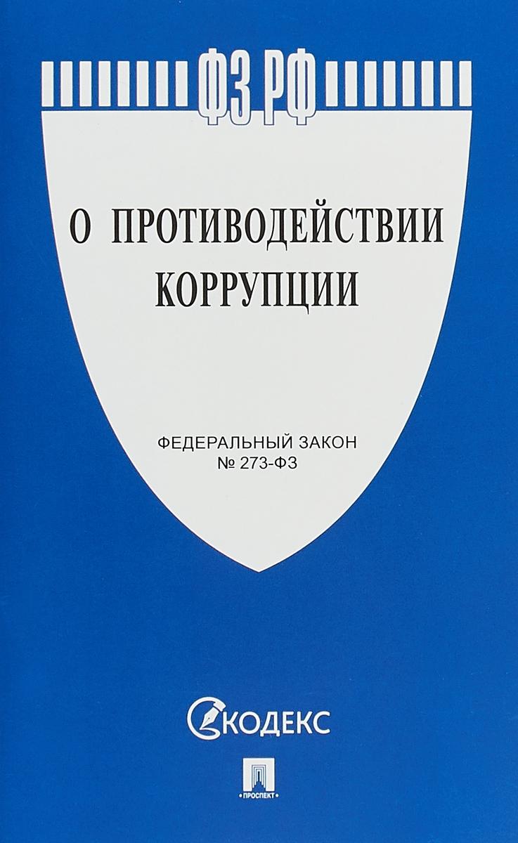О противодействии коррупции № 273-ФЗ федеральный закон об оружии от 13 декабря 1996 г 150 фз