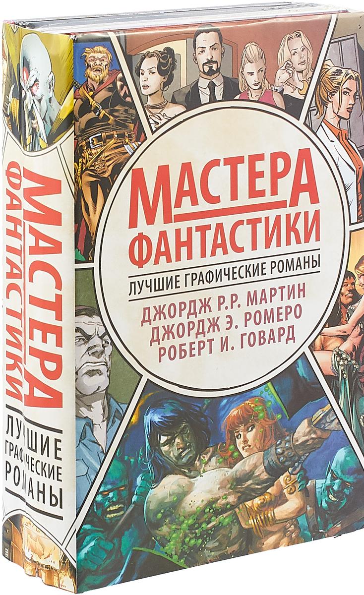Джордж Р. Р. Мартин,Роберт И. Говард,Джордж Э. Ромеро Мастера фантастики. Лучшие графические романы. Комплект из четырех книг