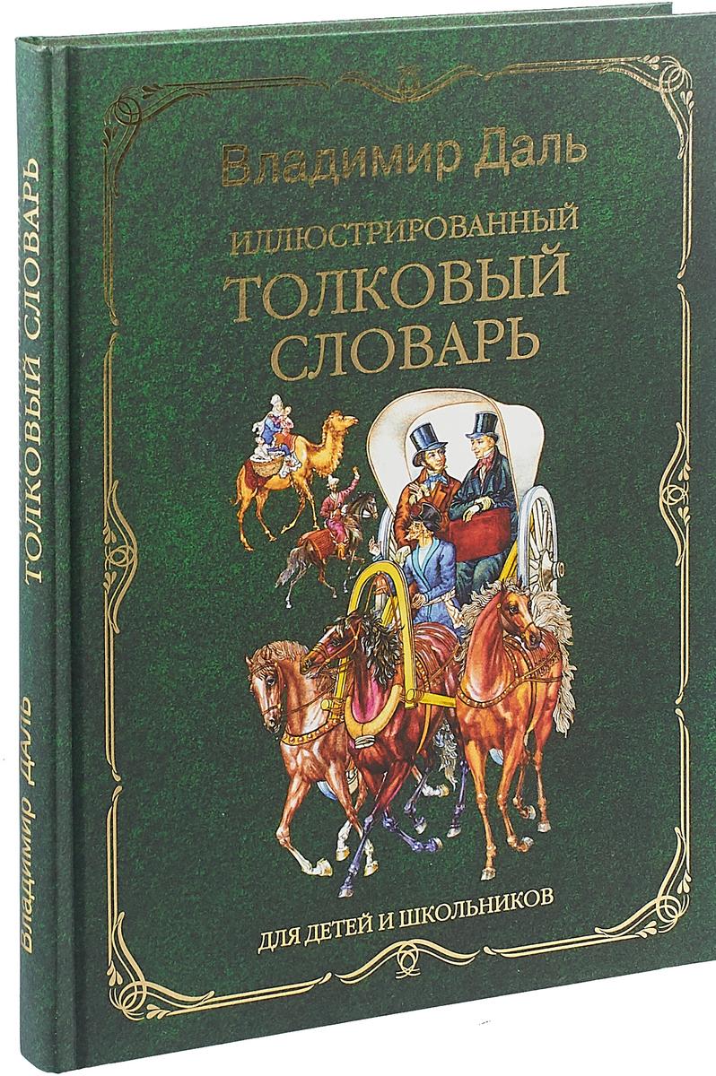 Владимир Даль Иллюстрированный толковый словарь для детей и школьников