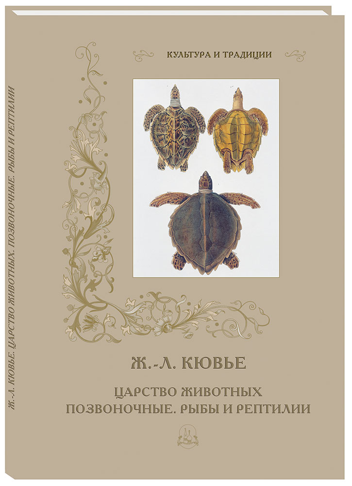 Кювье Ж. Л. Царство животных. Позвоночные. Рыбы и рептилии