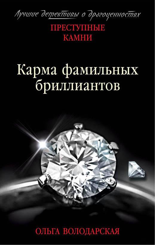Ольга Володарская Карма фамильных бриллиантов