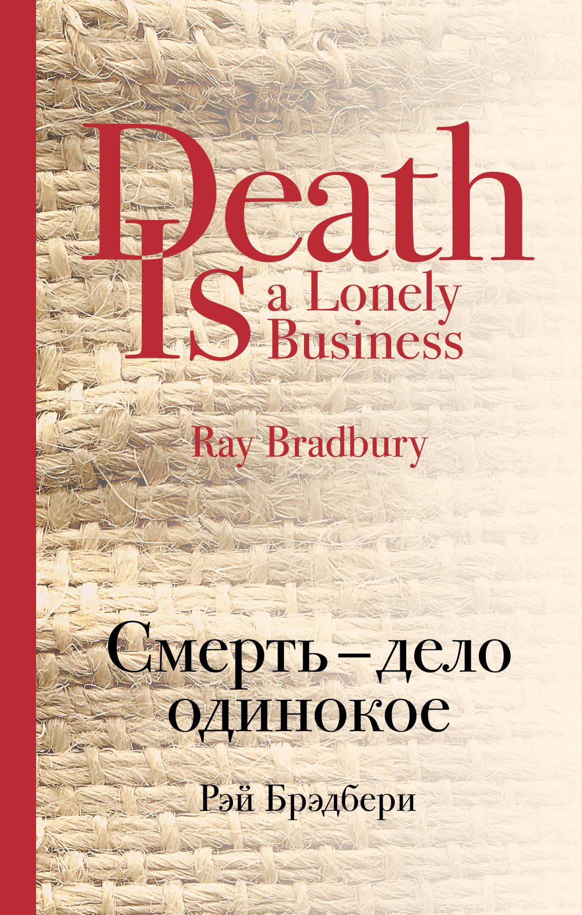 Рэй Брэдбери Смерть - дело одинокое