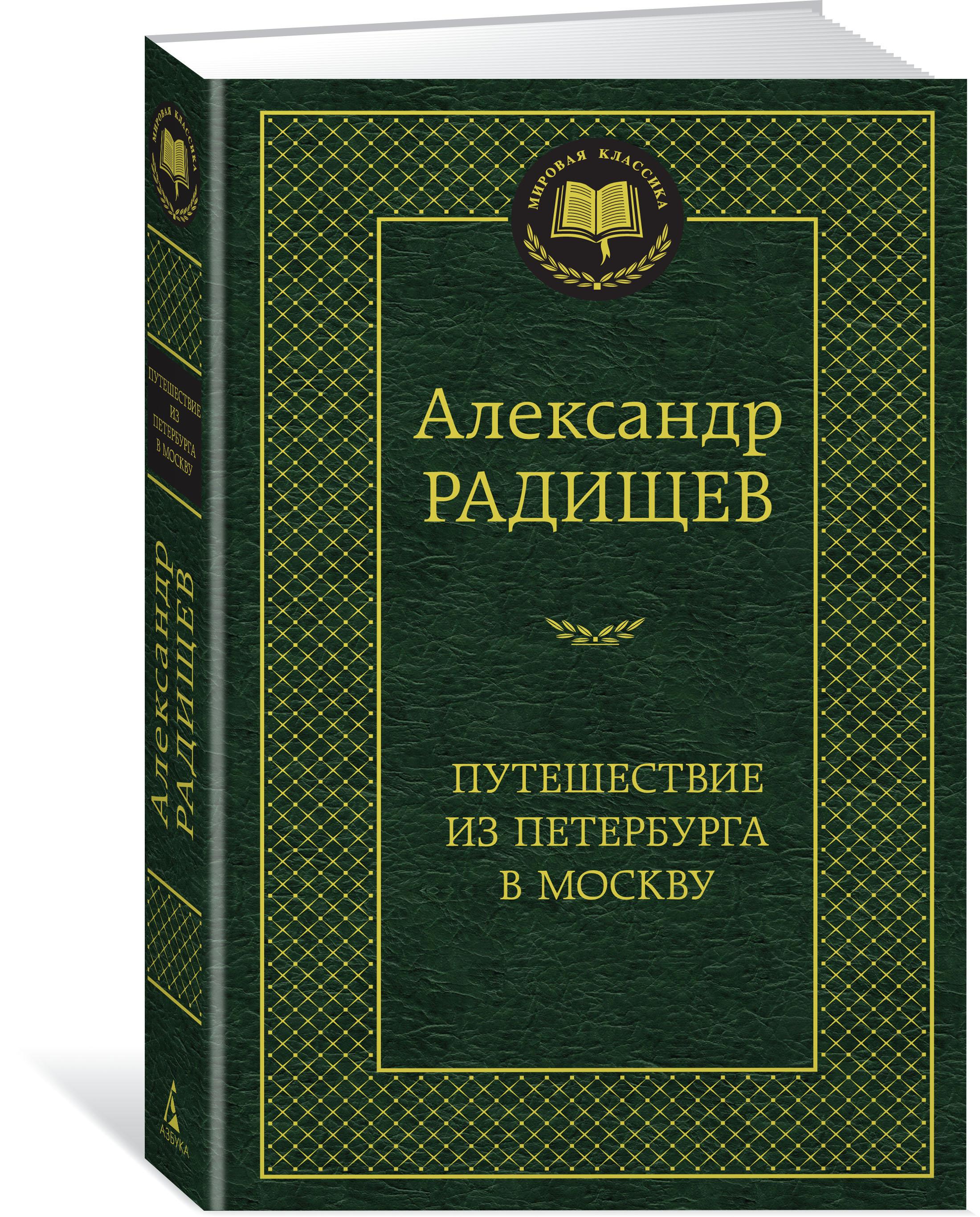 Александр Радищев Путешествие из Петербурга в Москву путешествие на галапагос сочинение