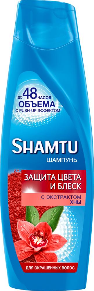 Shamtu Шампунь Защита Цвета и Блеск, с экстрактом хны, 360 мл shamtu шампунь 100