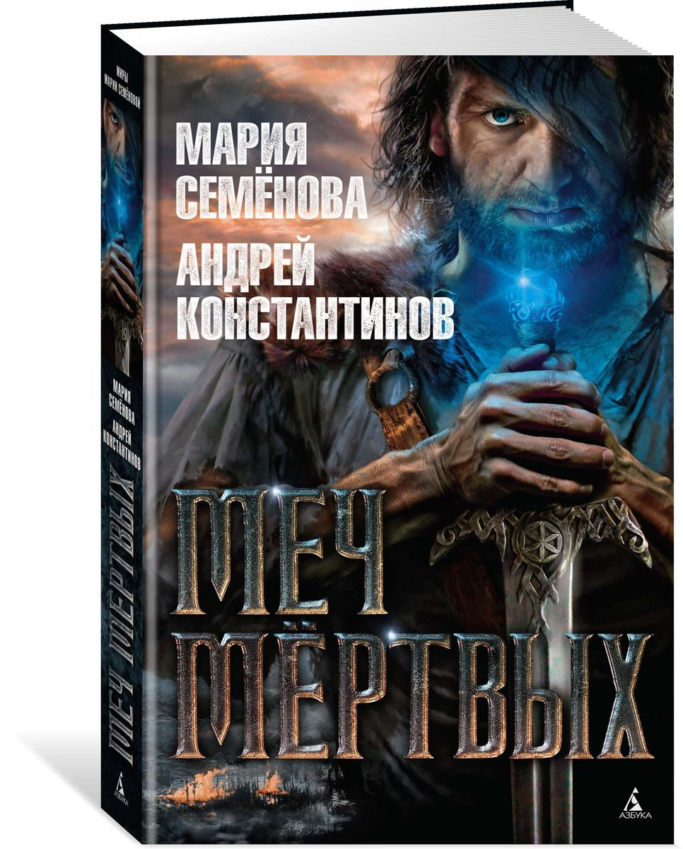 Мария Семенова, Андрей Константинов Меч мертвых