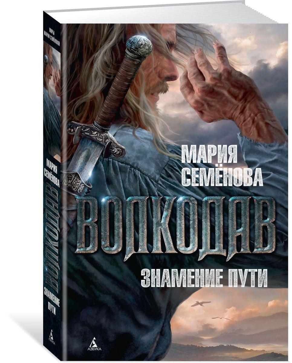 Мария Семенова Волкодав. Знамение пути