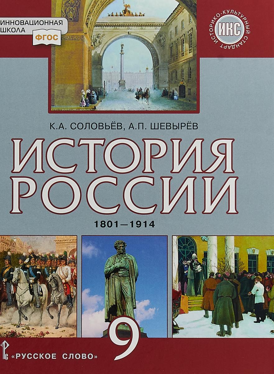 есть учебники истории россии бизнес-класса аппликация металле
