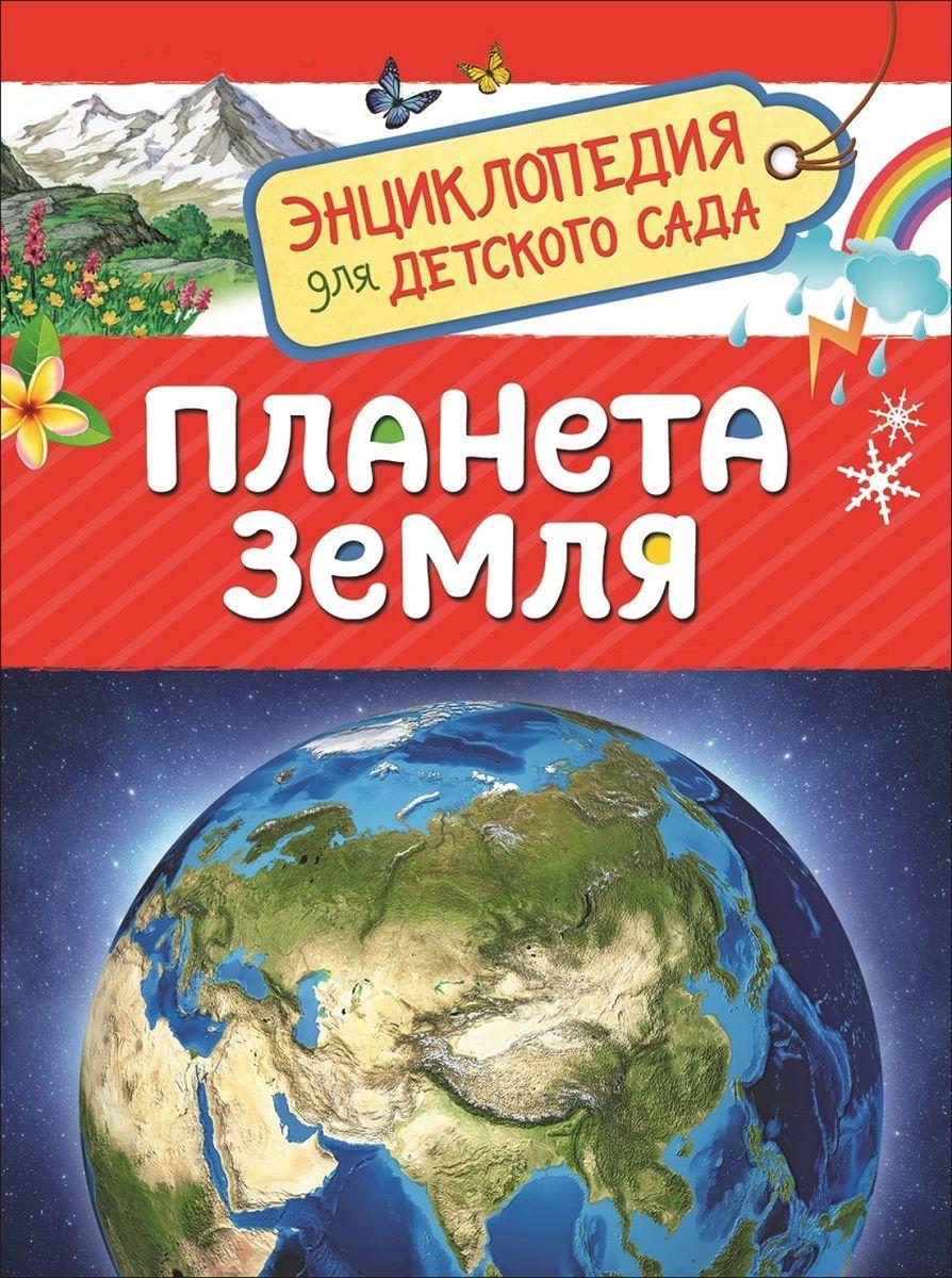 Планета Земля. Энциклопедия для детского сада.