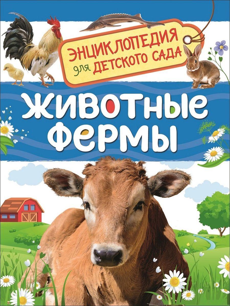 Животные фермы. Энциклопедия для детского сада.