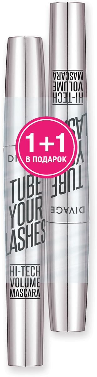 Divage Набор №35: тушь для ресниц Тube your lashes, тон №01 + тушь для ресниц Тube your lashes, тон №04