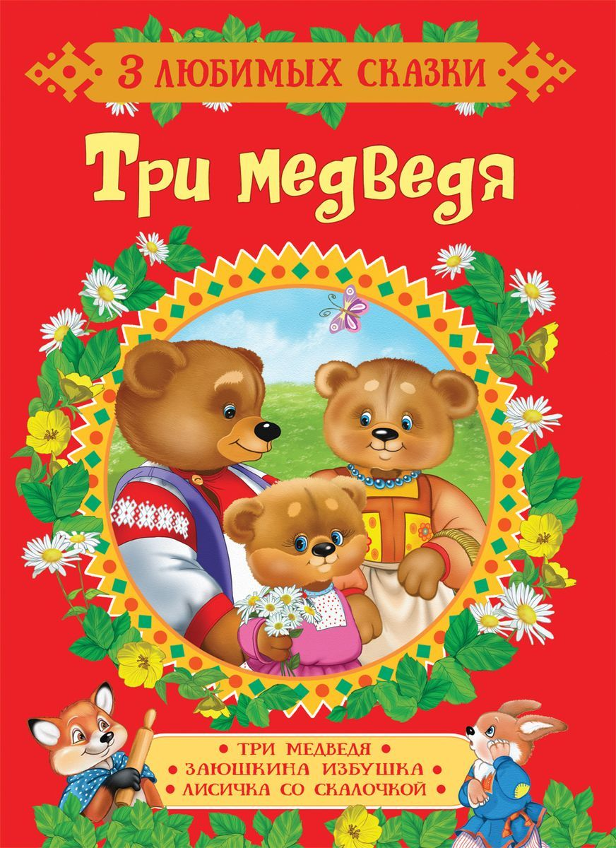 О. И. Капица, А. Н. Толстой,М. А. Булатова Три медведя. Сказки