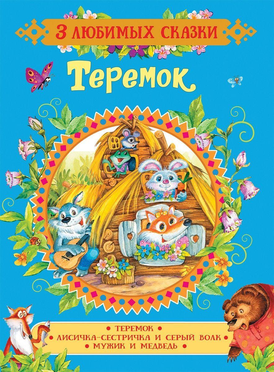 М. А. Булатов,О. И. Капица Теремок. Сказки