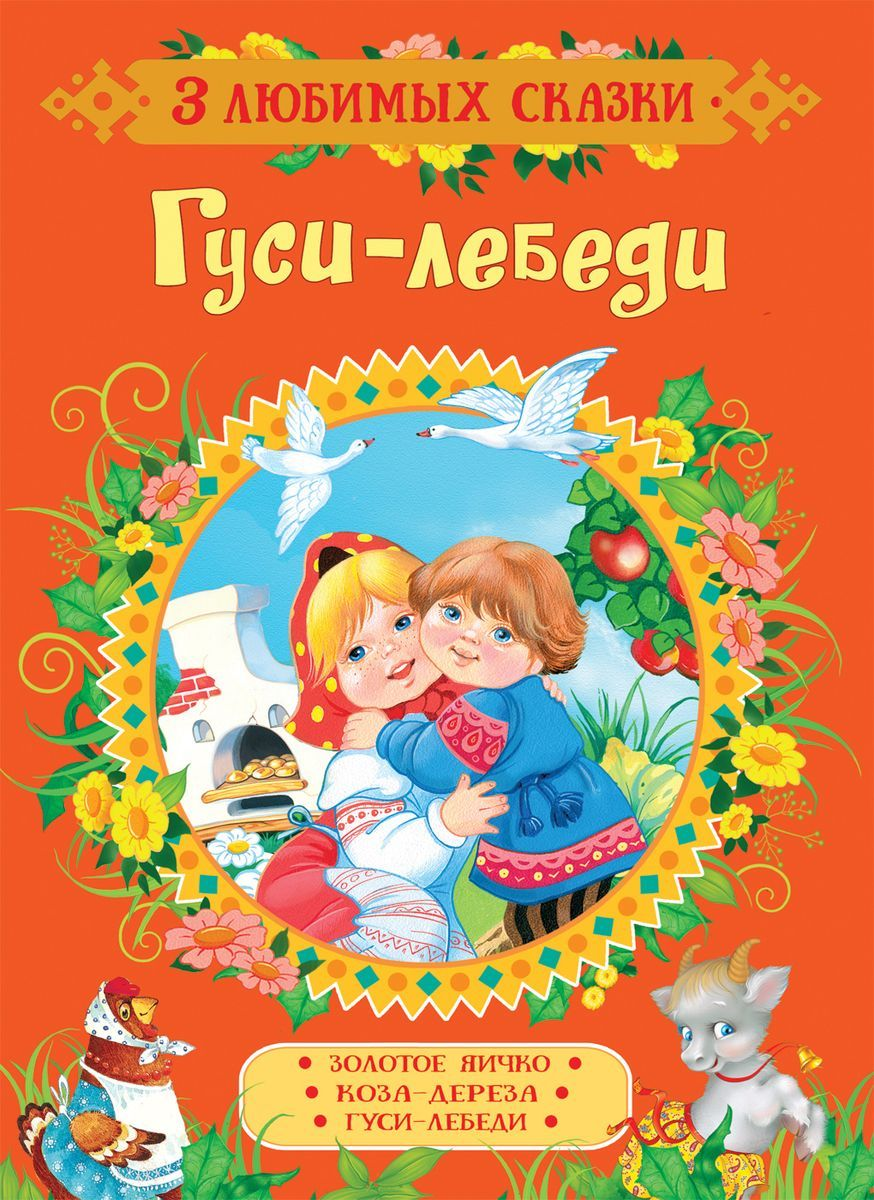 А. Н. Толстой Гуси-лебеди. Сказки коза дереза сборник сказок