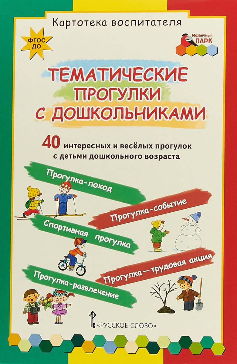Тематические прогулки с дошкольниками. Набор карточек