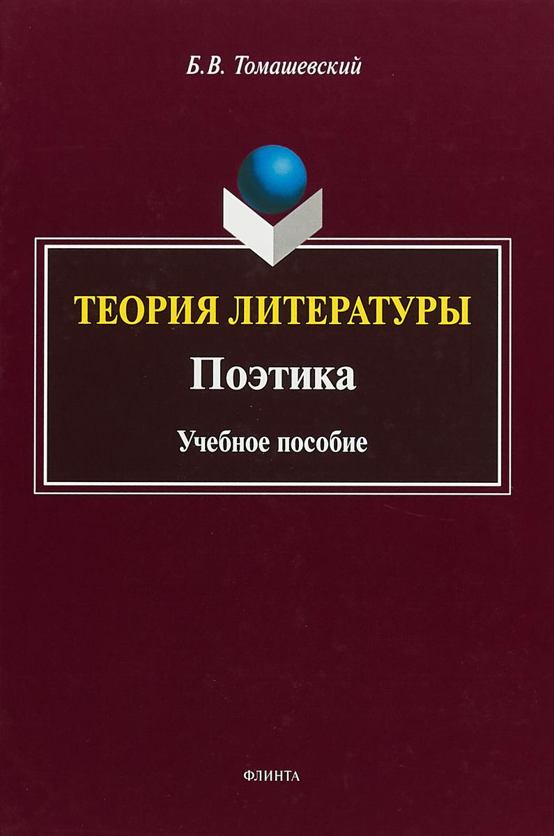 Б.В.Томашевский Теория литературы. Поэтика в м жирмунский теория литературы поэтика стилистика