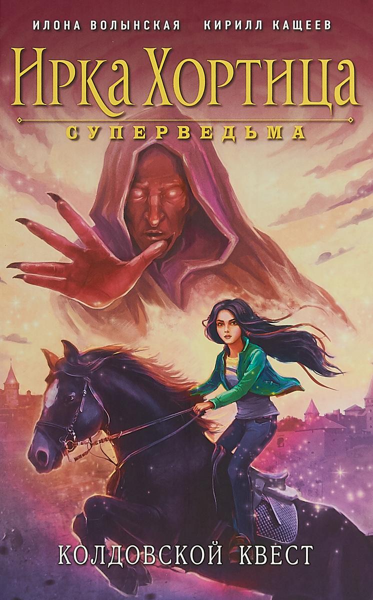 Илона Волынская, Кирилл Кащеев. Колдовской квест