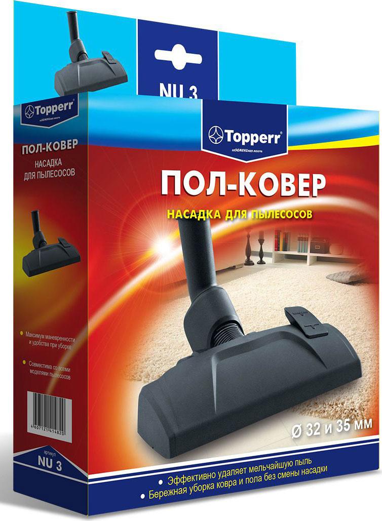 Topperr NU 3 насадка для пылесосов Пол/Ковёр d - 32/35 мм