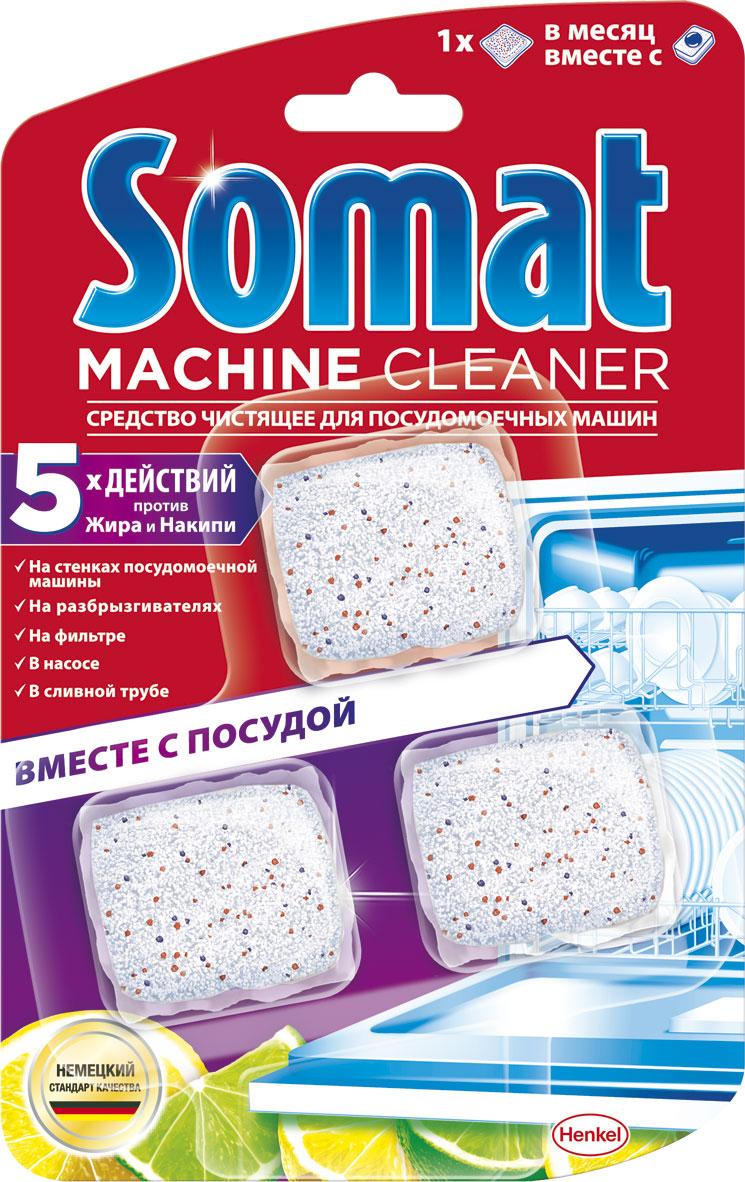 Очиститель полного цикла для посудомоечных машин Somat, 3 шт х 20 г бытовая химия somat ополаскиватель для посудомоечной машины 750 мл