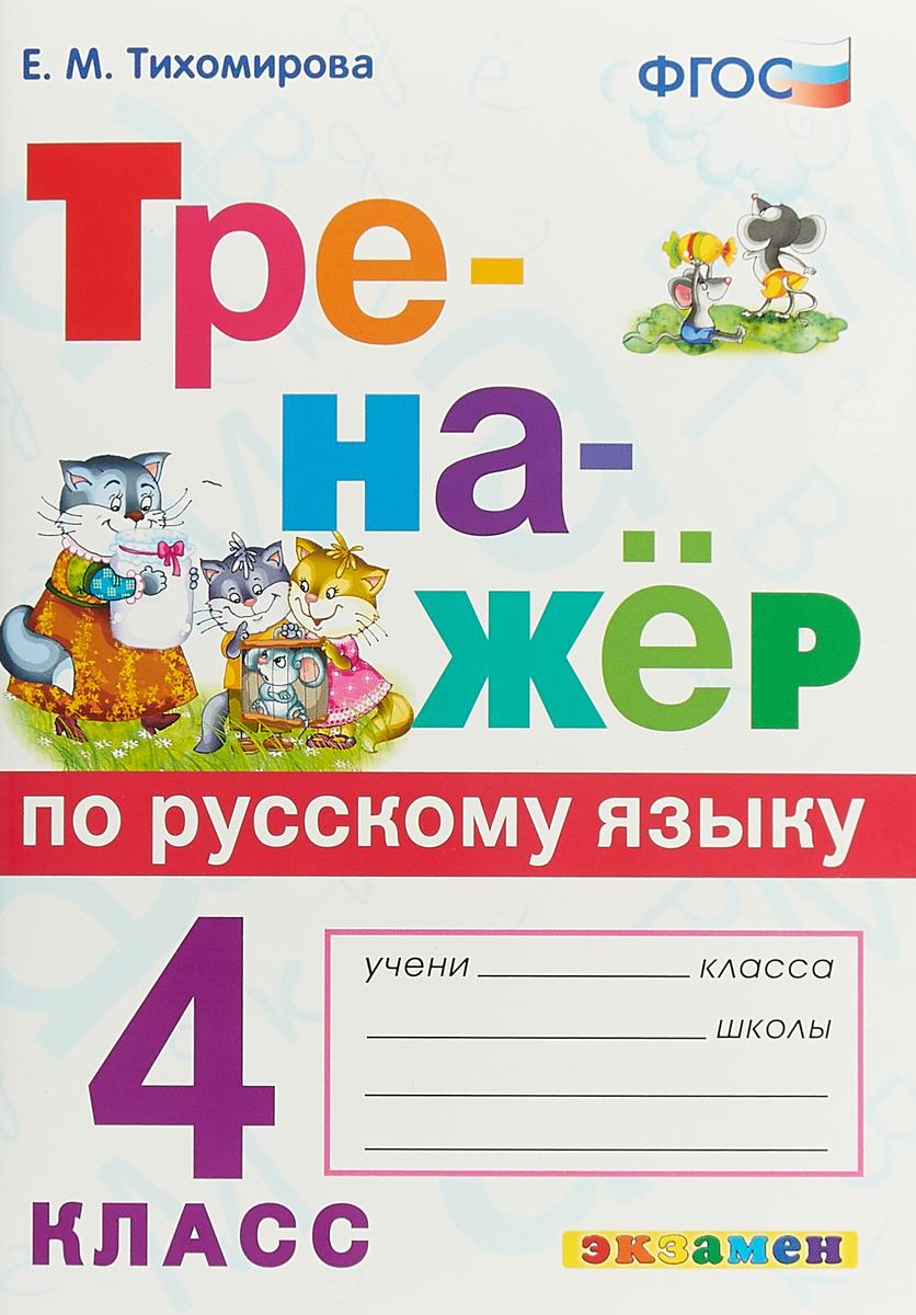 Тренажёр по русскому языку. 4 класс