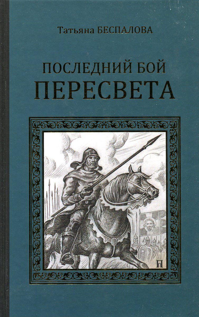Татьяна Беспалова Последний бой Пересвета