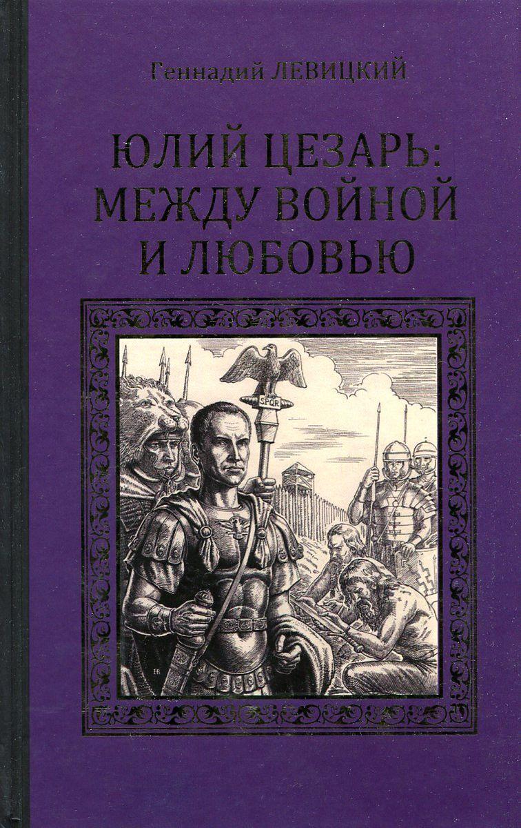 Геннадий Левицкий Юлий Цезарь: между войной и любовью