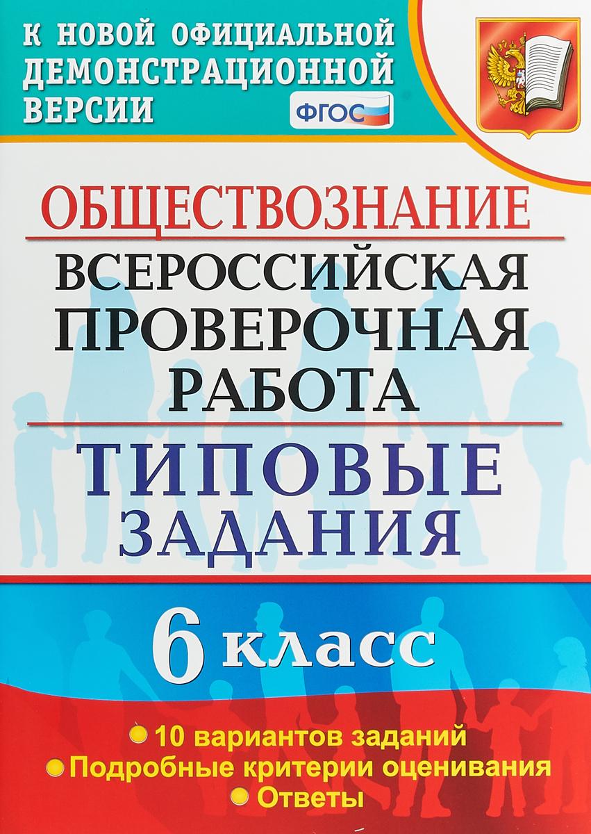 Татьяна Коваль Обществознание. 6 класс. 10 вариантов. Типовые задания. ФГОС