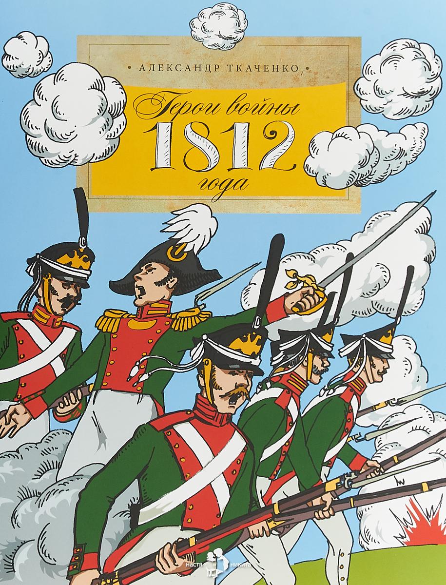 Александр Ткаченко Герои войны 1812 года цена
