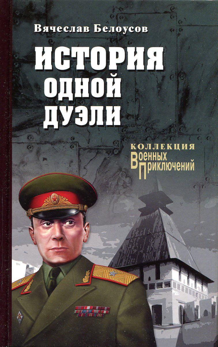 Вячеслав Белоусов История одной дуэли