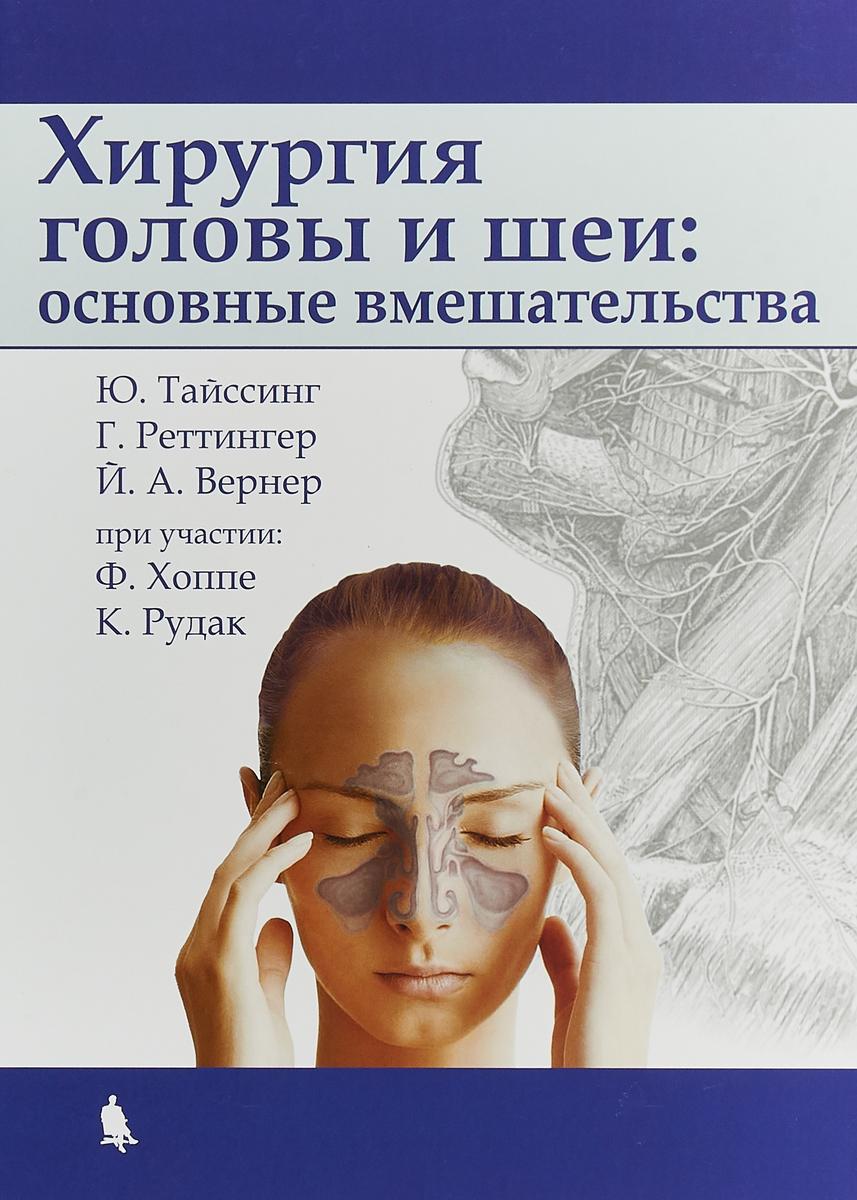 Ю. Тайссинг, Г. Реттингер, И. Вернер Хирургия головы и шеи. Основные вмешательства хирургические вмешательства и анестезия