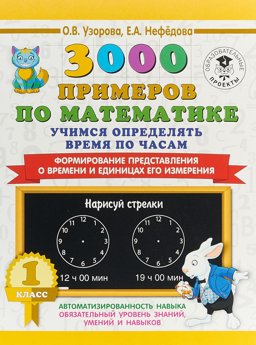 О. В. Узорова,Е. А. Нефедова Математика. 1 класс. Учимся определять время по часам. Формирование представления о времени