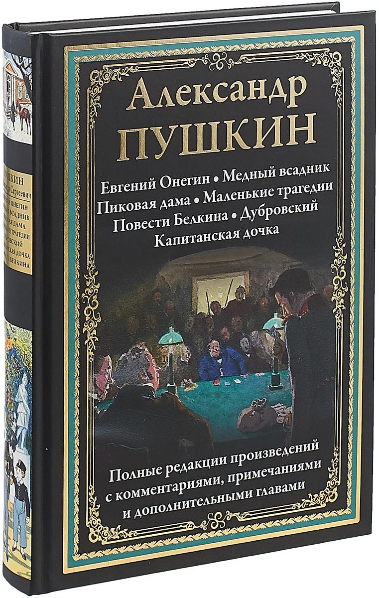 А. С. Пушкин Александр Пушкин. Избранные произведения