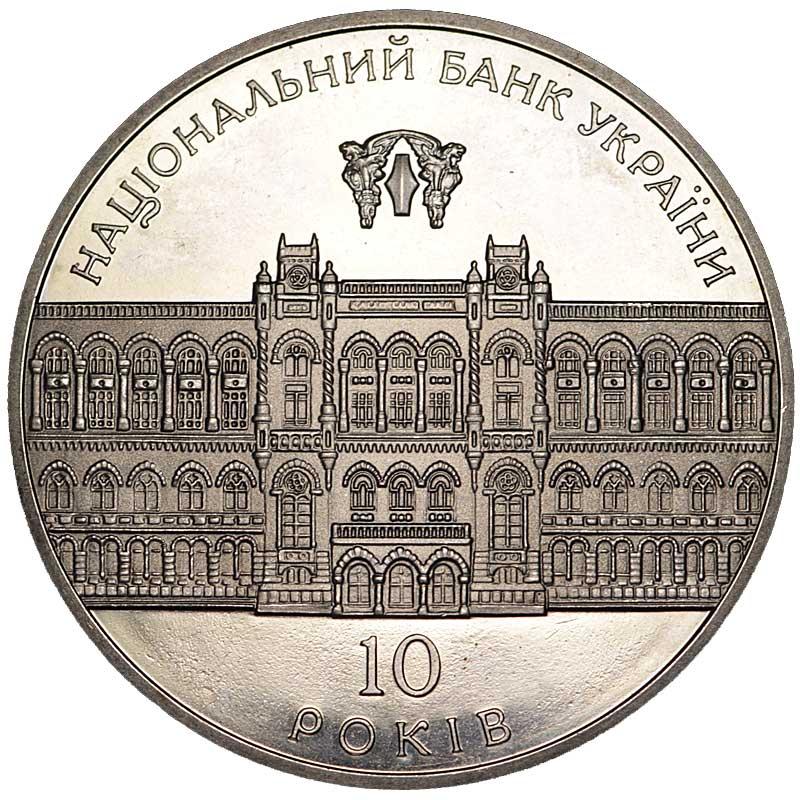 Монета номиналом 5 гривен 2001 Украина, Национальный банк монета номиналом 5 гривен украина 80 лет хмельницкой области нейзильбер 2017 год