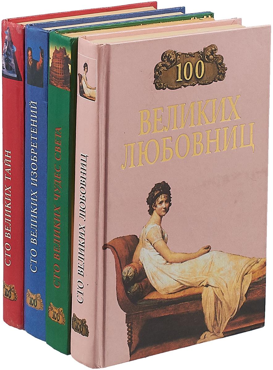 Серия 100 великих (комплект из 4 книг) серия целительные практики российский опыт комплект из 12 книг