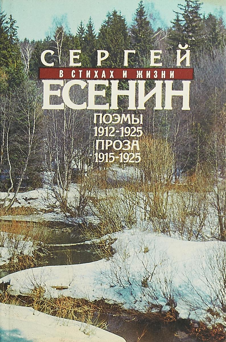 С. Есенин Сергей Есенин в стихах и жизни. Поэмы 1912 - 1925. Проза 1915- 1925