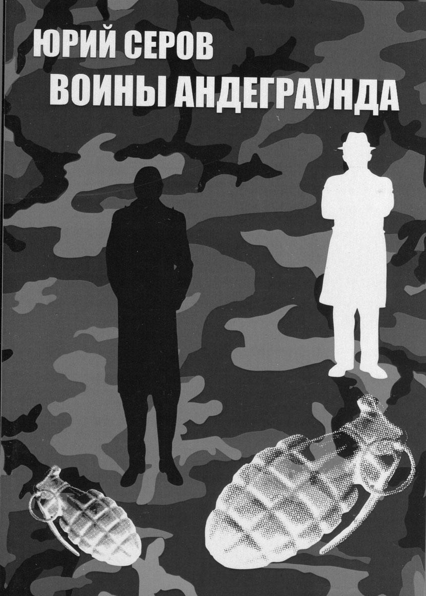 Юрий Серов Воины андеграунда