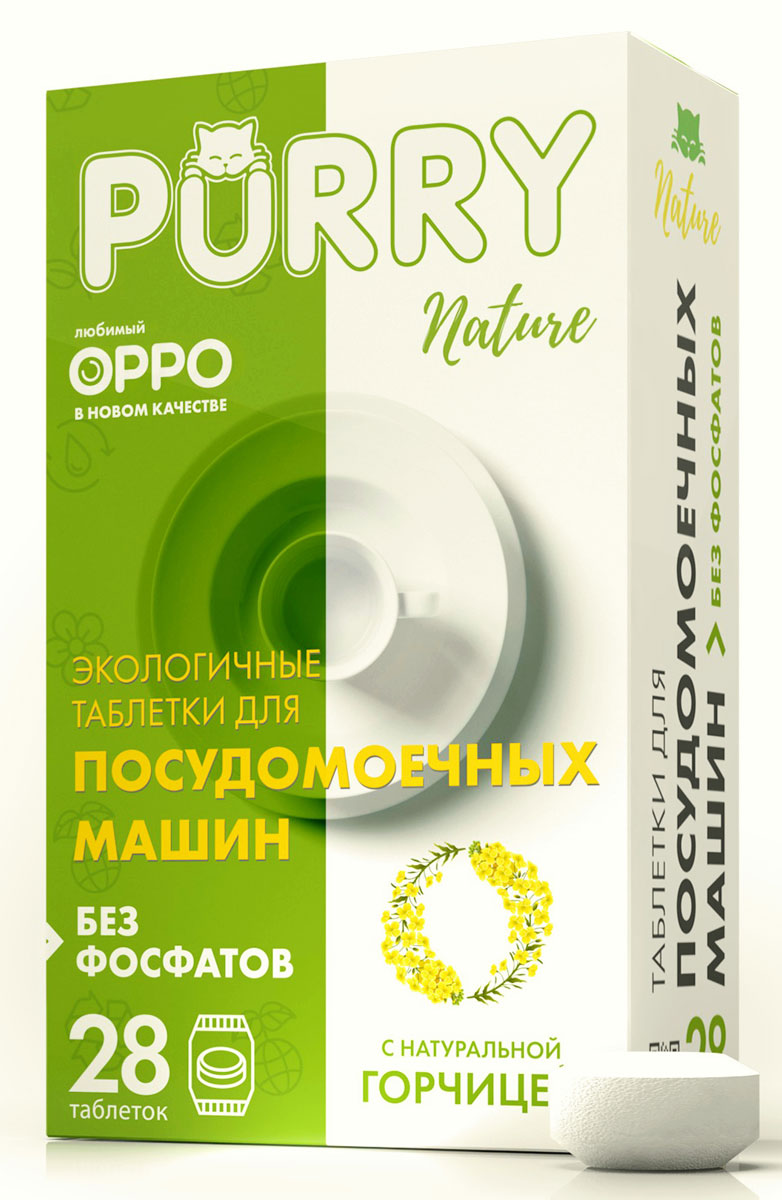 Таблетки для посудомоечной машины Purry Nature, с натуральной горчицей, 28 шт таблетки для посудомоечной машины purry nature с натуральной горчицей 84 шт