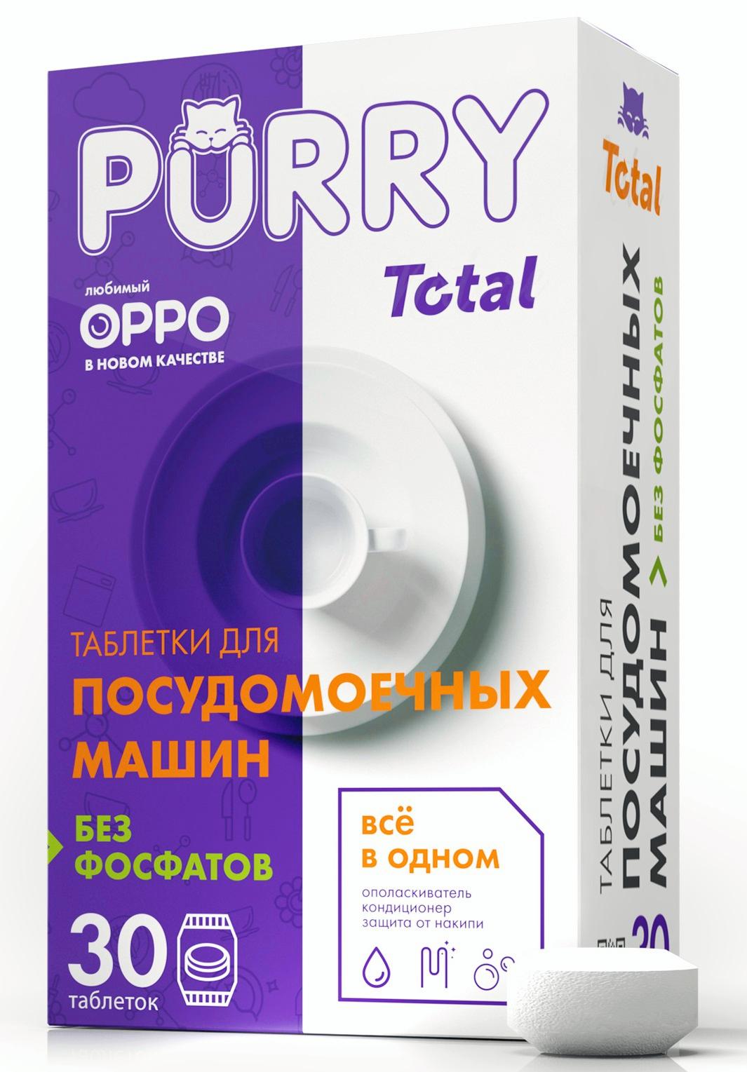 Таблетки для посудомоечной машины Purry Total, 30 шт таблетки для посудомоечной машины purry nature с натуральной горчицей 84 шт