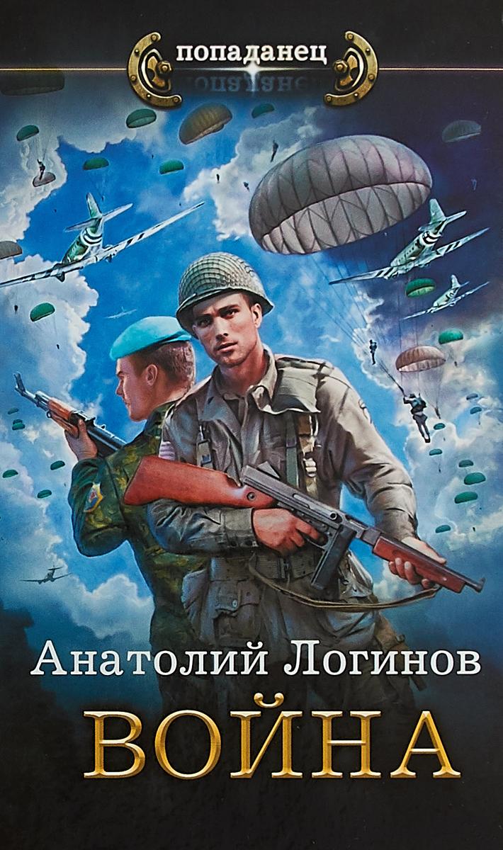 Анатолий Логинов Война
