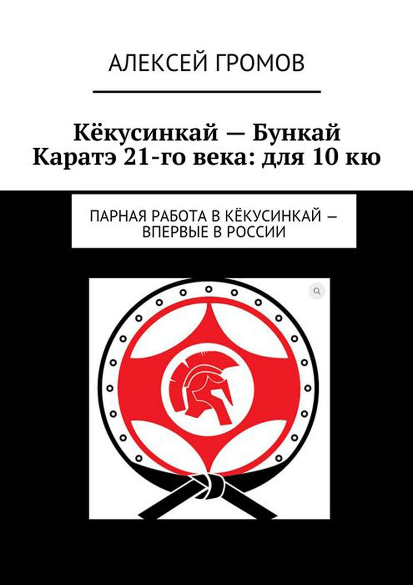 Кёкусинкай — Бункай Каратэ 21-го века: для 10 кю. Парная работа в Кёкусинкай — впервые в России