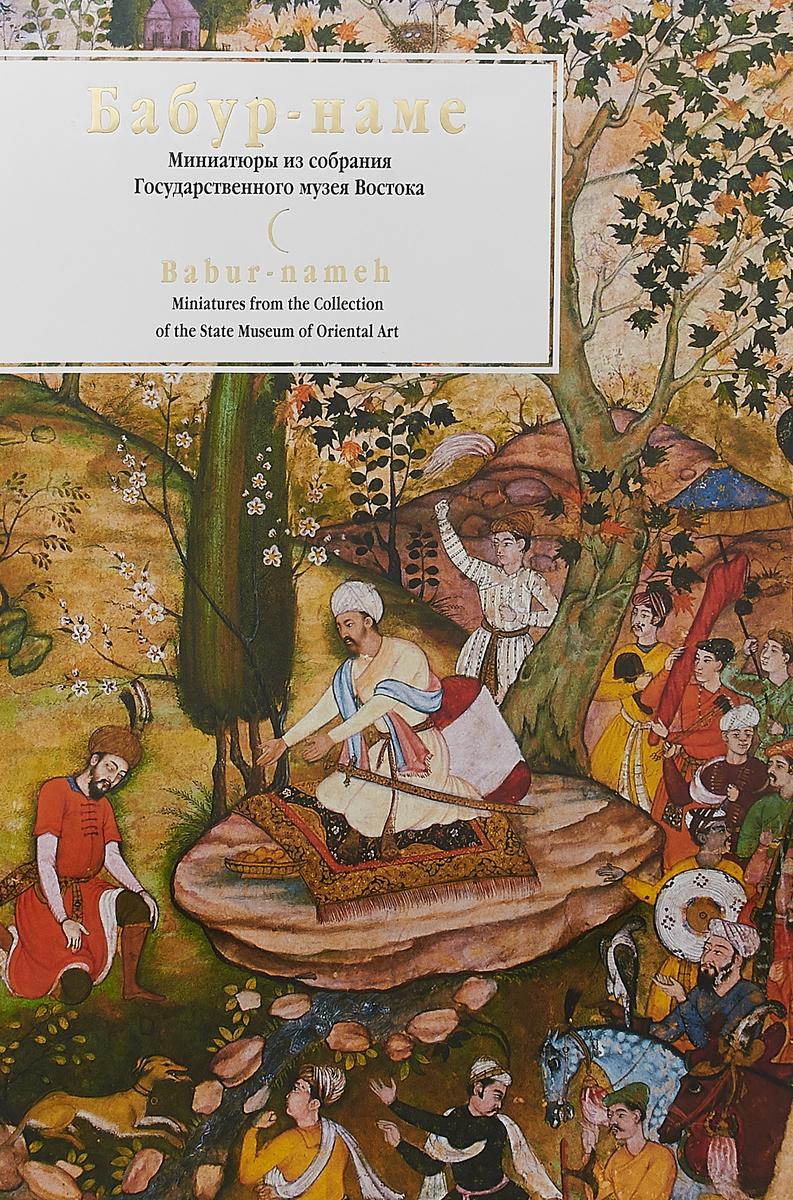 Бабур-Наме. Миниатюры из собрания Государственного музея Востока