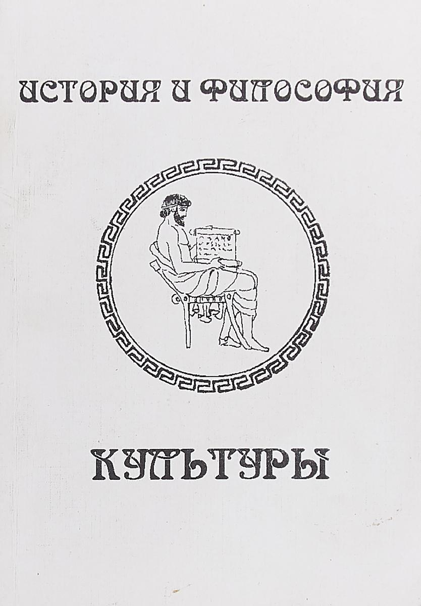 Коллектив авторов История философии и культуры коллектив авторов строение и история развития литосферы