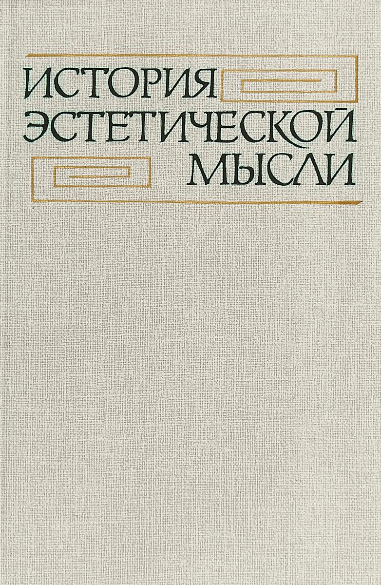 Коллектив авторов История эстетической мысли. Том 3