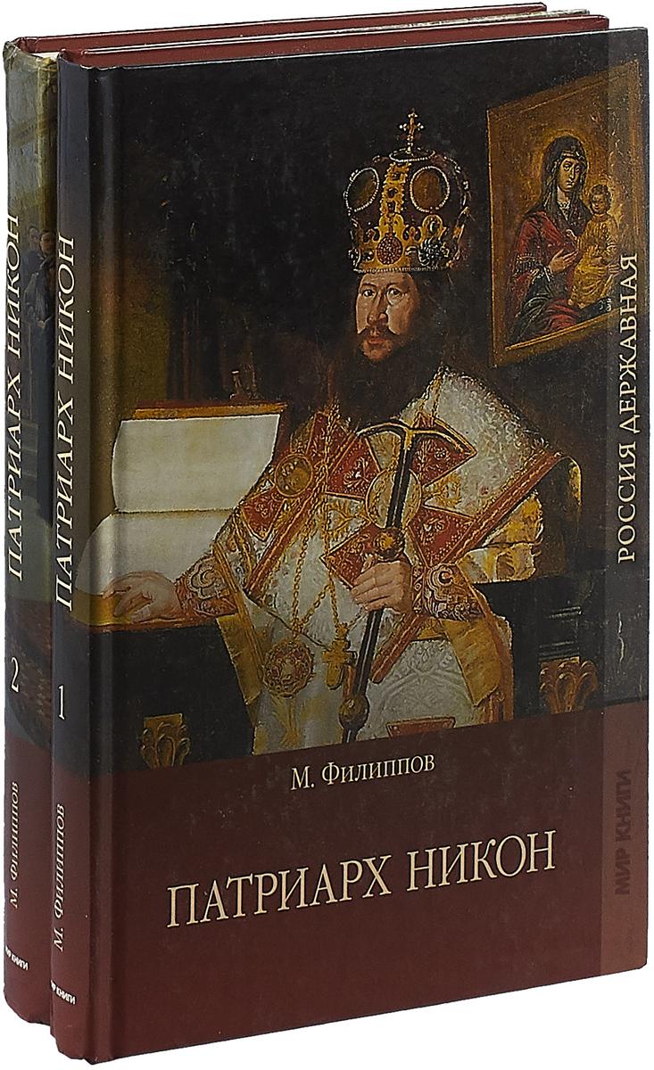М. Филиппов Патриарх Никон (комплект из 2 книг) м а филиппов патриарх никон исторический роман в 2 томах комплект