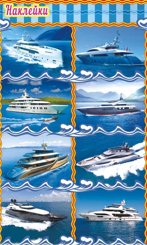 ЛиС Набор наклеек Яхты НК-1233 ЛиС