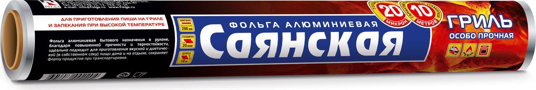 Фольга пищевая Саянская Гриль, 10 м х 29 см фольга алюминиевая саянская фольга стандартная толщина 9 мкм 29 см х 100 м