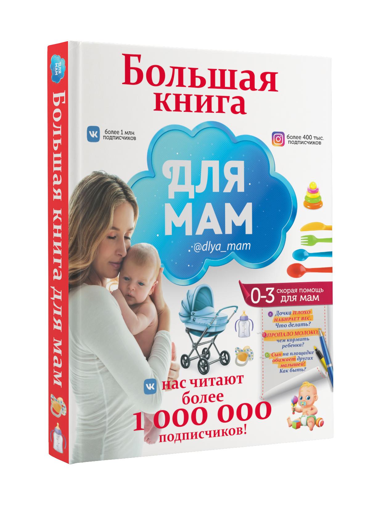 И. М. Попова Большая книга для мам ирина попова большая книга для мам