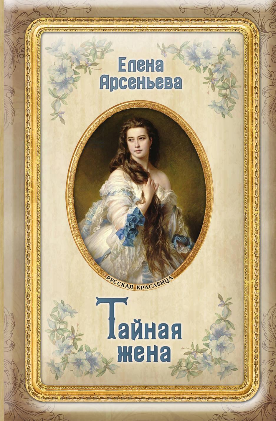 Елена Арсеньева Тайная жена